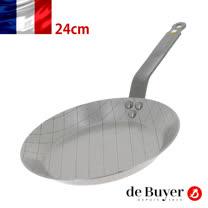 法國【de Buyer】畢耶鍋具『原礦蜂蠟系列』格紋牛排鍋24cm