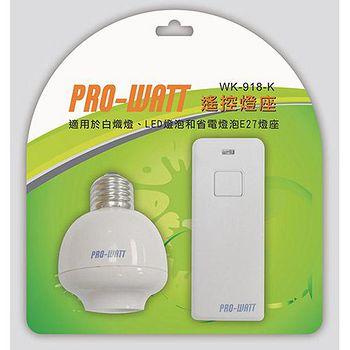 PRO-WATT 一對一遙控燈座WK-918-K 一開關一燈座