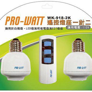 PRO-WATT 一對二遙控式雙燈座WK-918-2K 一開關二燈座