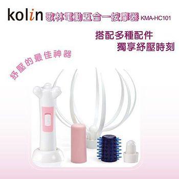 Kolin歌林 五合一按摩器KMA-HC101 F