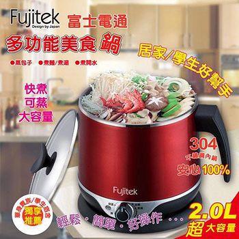 Fujitek富士電通 多功能美食鍋FT-PNA02 無蒸籠款