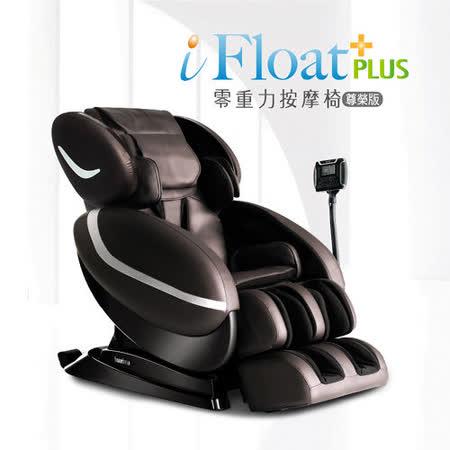 【高島】iFloat PLUS零重力按摩椅尊榮版(A-8302)