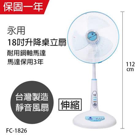 【永用】18吋桌立扇 FC-1826