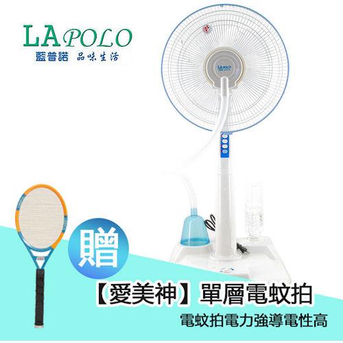 《贈電蚊拍》【新品熱銷水氧霧化器扇組】LAPOLO水氧霧化器扇組LA-1411A