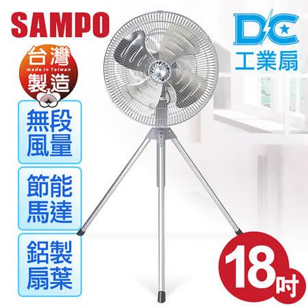 【聲寶SAMPO】18吋DC節能工業立扇/SK-KA18FD