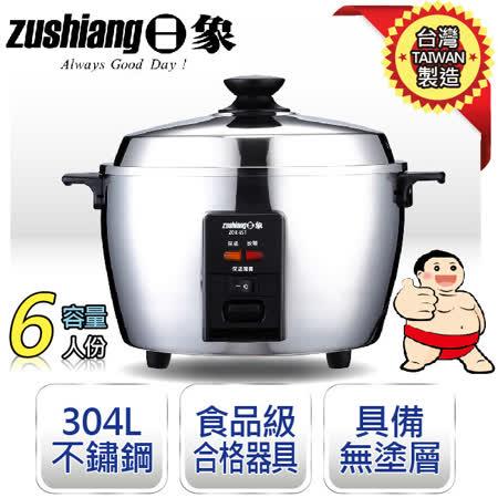 【勸敗】gohappy【日象】全機食品級304L不鏽鋼養生電鍋。6人份/ZOR-6ST好用嗎三越 百貨