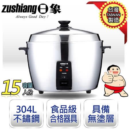 【日象】全機食品級304L不鏽鋼養生電鍋。15人份/ZOR-15ST