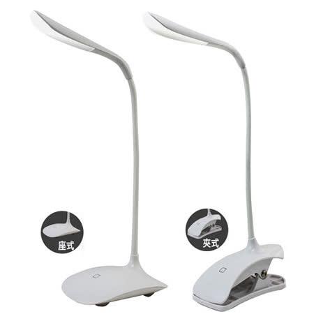 LED三段式觸控護眼檯燈 USB循環充電(夾式/座式)