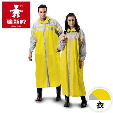 達新牌 設計家3代雙色前開式雨衣- 亮黃