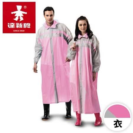 達新牌 設計家3代雙色前開式雨衣- 粉紅