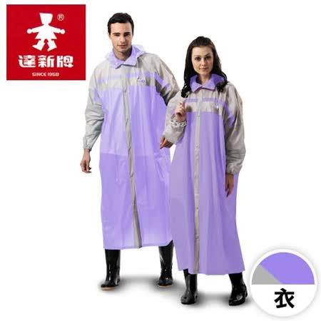 達新牌 設計家3代雙色前開式雨衣- 紫色
