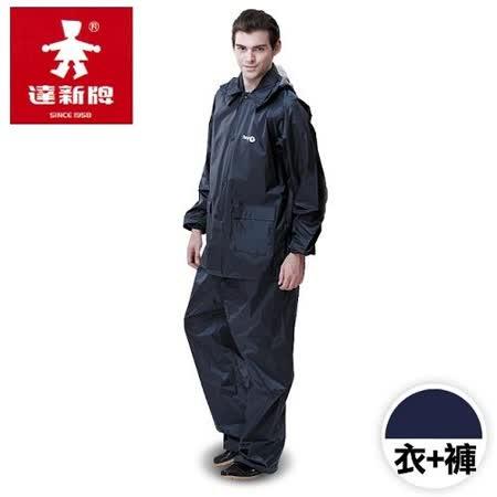 達新牌 挺麗二件式雨衣套裝- 深藍男款