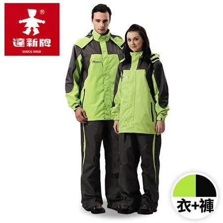 達新牌 彩仕兩件式休閒風雨衣套裝- 果綠/灰