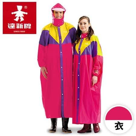 達新牌 創意家前開式雨衣- 桃紅