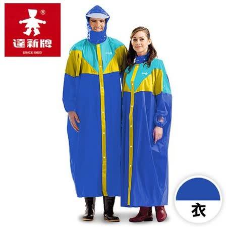 達新牌 創意家前開式雨衣- 寶藍