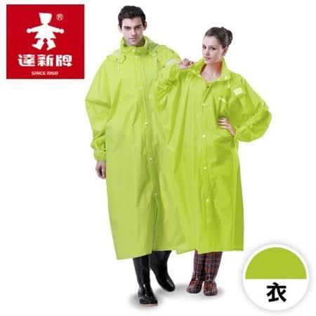 達新牌 達新馳素色前開式雨衣- 果綠