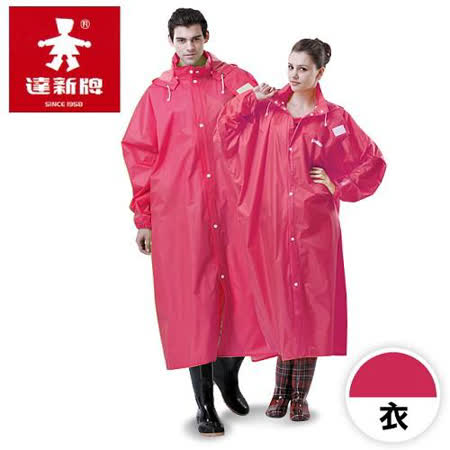 達新牌 達新馳素色前開式雨衣- 桃紅