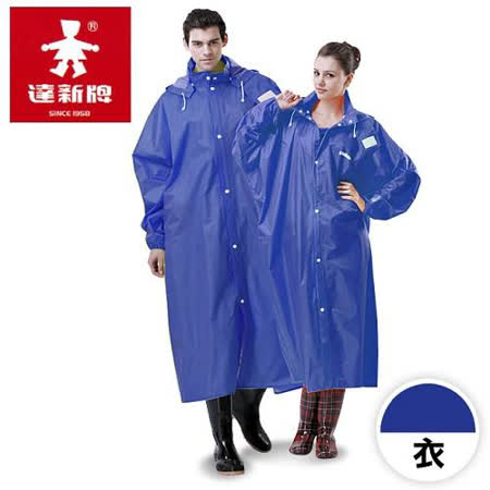 達新牌 達新馳素色前開式雨衣- 深藍