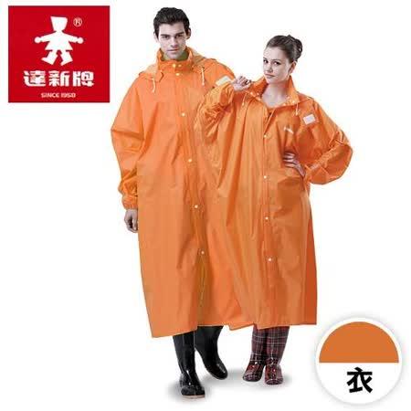 達新牌 達新馳素色前開式雨衣- 鮮橘