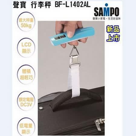 聲寶行李秤BF-L1402AL