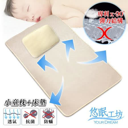 悠眠工坊 3D蜂巢立體透氣床墊組(小童床墊 +童枕)75X150厚1.5CM