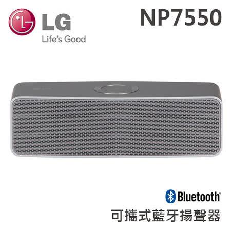LG樂金 可攜式藍牙揚聲器(NP7550)*送16G隨身碟