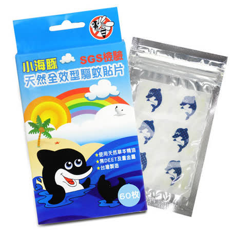 【守護天使】小海豚天然全效型驅蚊貼片-3盒(60枚/盒)