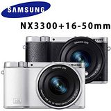 SAMSUNG NX3300 + 16-50mm 變焦鏡組 (公司貨) ★送讀卡機+小腳架+清潔組+保護貼