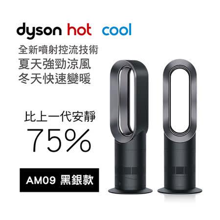 dyson AM09 涼暖兩用氣流倍增器 鐵黑款