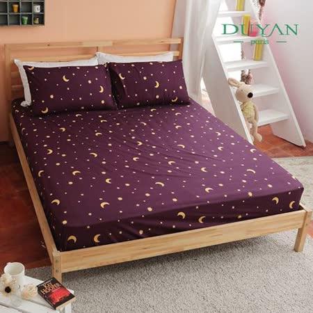 DUYAN《奇夜童話》單人二件式床包枕套組