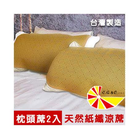 【凱蕾絲帝】台灣製造~軟枕專用透氣紙纖平單式枕頭涼蓆(2入)