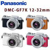 PANASONIC LUMIX DMC-GF7K / GF7 + 12-32mm 微單眼相機 (公司貨)-送16G記憶卡 +專用鋰電池+原廠包+讀卡機+小腳架+清潔組+保護貼