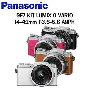 PANASONIC LUMIX DMC-GF7X 14-42mm (公司貨)-送32G+復古皮套+UV保護鏡+專用鋰電池 +吹球拭筆清潔組+鏡頭蓋+保護貼