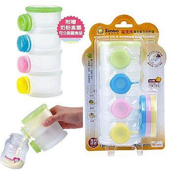 Simba小獅王辛巴 溜滑梯專利衛生奶粉盒 1組