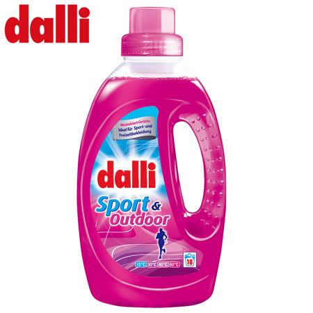【德國Dalli】運動衣料洗衣精(1.35L/瓶)