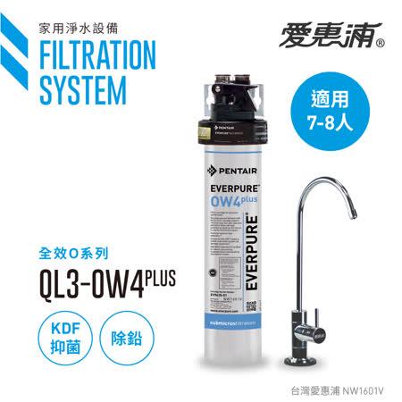 【愛惠浦公司貨】EVERPURE KDF除鉛抑垢長效型淨水器(QL3-OW4PLUS)