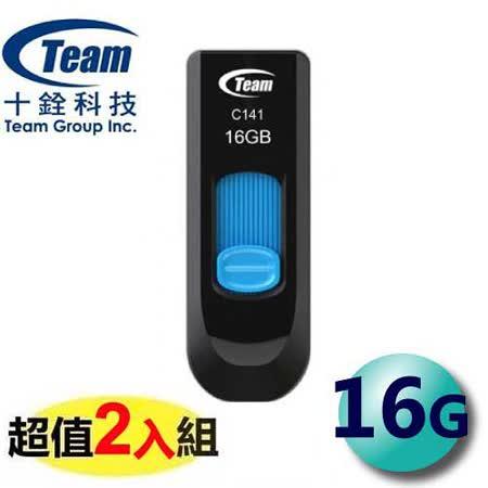 【2入組】Team 十銓 16GB C141 USB2.0 隨身碟