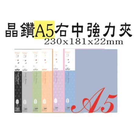 【檔案家】晶鑽粉晶{附封面}A5右中強力夾(包包收藏夾) -粉藍/粉綠/粉紫/粉桔/白/黑