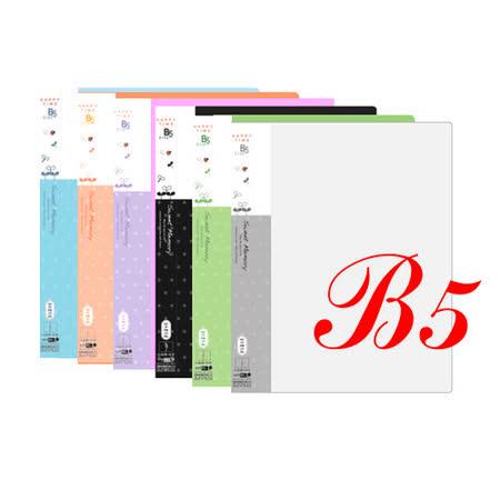 【檔案家】晶鑽粉晶{附封面}B5右中強力夾 (包包收藏夾) -粉藍/粉綠/粉紫/粉桔/白/黑