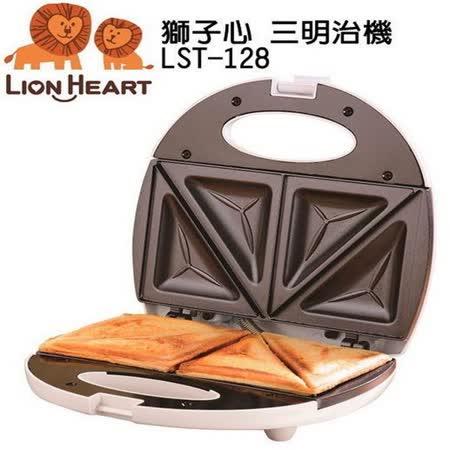 LION HEART 獅子心 三明治機 LST-128