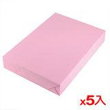★5件超值組★PAPER LINE A4影印紙70磅500張-粉紅(包)