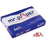 ★5件超值組★MR.PRPER 70G A4普白
