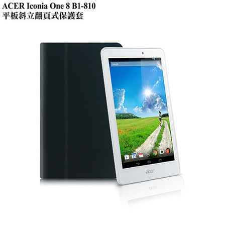 ACER Iconia One 8 / B1-810 平板斜立翻頁式保護套
