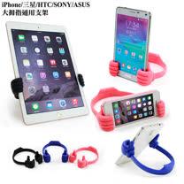 通用款iPhone/三星/HTC/Sony/ASUS 手掌通用支架(兩個一組)