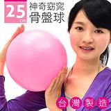 台灣製造25CM神奇骨盤球 P260-063-25 25公分瑜珈球.韻律球.抗力球.彈力球