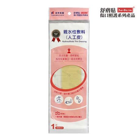 舒膚貼SavDerm親水性敷料(滅菌)5x20cm(1片)
