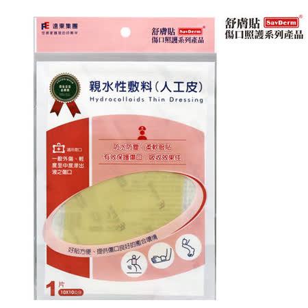 舒膚貼SavDerm親水性敷料(滅菌)10x10cm(1片)