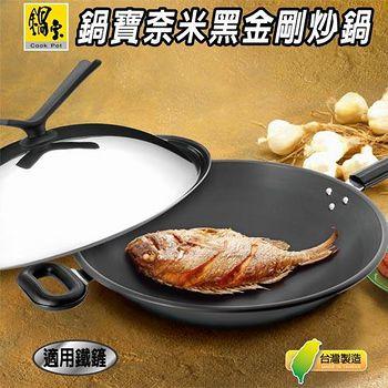 鍋寶 奈米黑金剛炒鍋 39cm