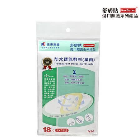 【舒膚貼SavDerm】防水透氣敷料5x7cm(18片/1包)
