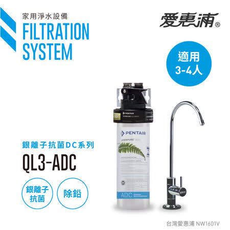 【愛惠浦公司貨】EVERPURE 銀離子精緻型淨水器(QL3-ADC)
